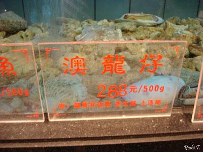 china_shanghai8.jpg