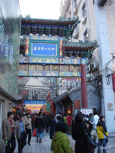 china_wangfujing.jpg